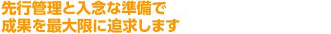 1994年に開設された大阪支店は7名のスタッフが関西・中国・四国地方を中心に活動しています。