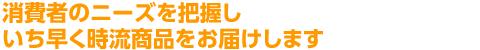 1990年に開設された東京支店は、関東・東北・北海道がエリアです。