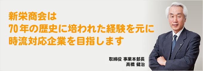 「新栄商会はワクワクビジネスを目指します」取締役 宝飾部 部長 高橋健治